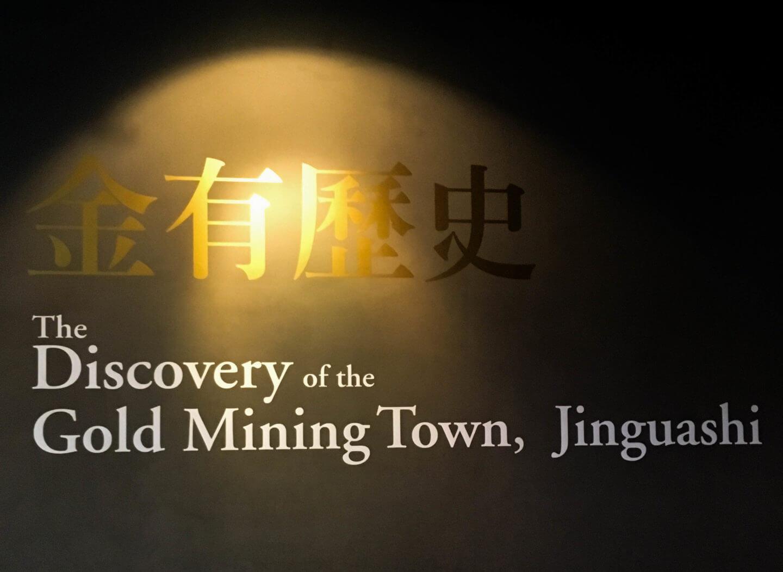 The Gold Museum – Jinguashi